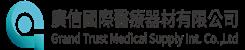 廣信國際醫療器材